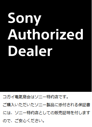 logo_sony-authorized-dealer-up%e7%94%a8